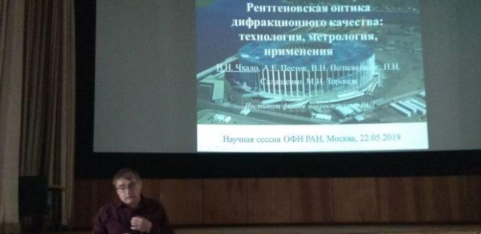 Научная сессия ОФН РАН